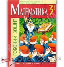 Робочий зошит Математика 3 клас Авт: Талько Л. Вид: Центр підготовки абітурієнтів