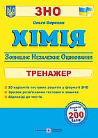 Хімія.Тренажер для підготовки до ЗНО 2020. Березан О.