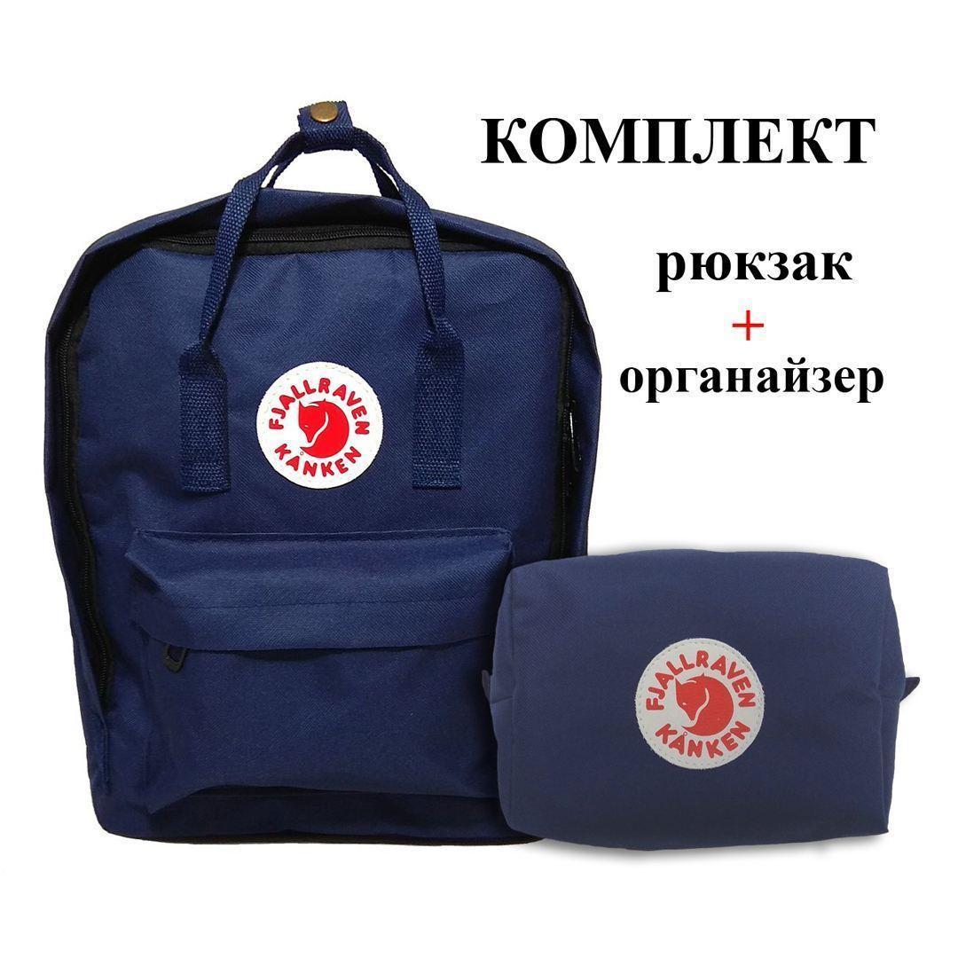 Комплект рюкзак, сумка + органайзер Fjallraven Kanken Classic, канкен класик. Темно-синий, dark blue