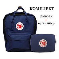 Комплект рюкзак, сумка + органайзер Fjallraven Kanken Classic, канкен класик. Темно-синий, dark blue, фото 1
