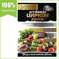 """Удобрение """"Циркон Макси"""" (2 мл) от Agromaxi (оригинал)"""