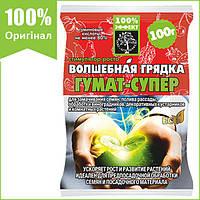 "Удобрение Волшебная грядка ""Гумат-супер"" (100 г) от Agromaxi (оригинал)"