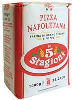 Мука для пиццы типа 00 Pizza Napoletana 5 Stagioni 1 кг