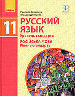 Учебник. Русский язык 11 класс. Баландина Н. Дегтярева К.