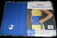 Пояс для похудения Sunex Тина ZD-3051