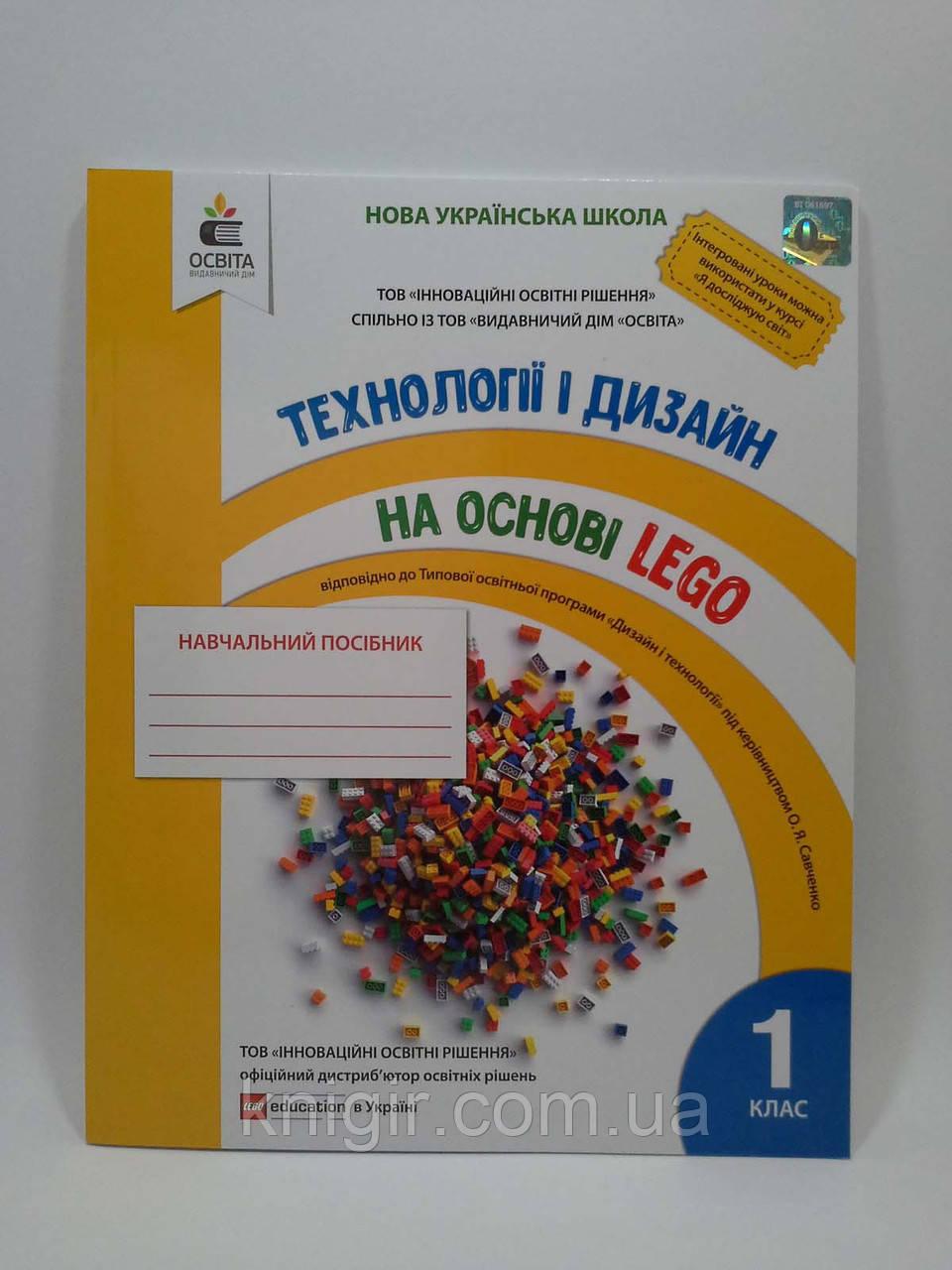 Технології і дизайн 1 кл Навчальний посібник Lego