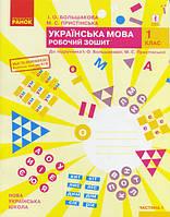 Українська мова 1кл  Робочий зошит в 2-х ч. Ч.1 (Большакова)+ інтернет-підтримка