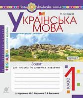Українська мова 1 кл Прописи  в 2-х ч. Ч1( Вашуленко)+ інтерактивний додаток