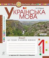 Укр мова 1 кл Прописи в 2-х ч. Ч2 (Вашуленко)+ інтеракт. додаток