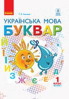 Українська мова. Буквар. 1кл Підручник у 2-х ч. Ч1 (м'який)