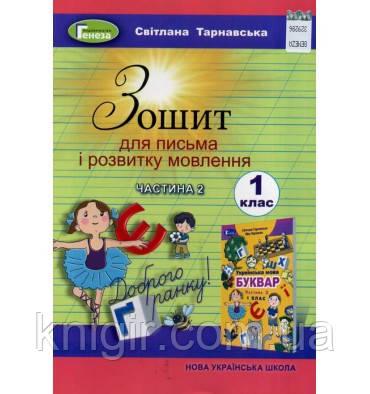 Українська мова 1кл Зошит з письма і розвитку мовлення Прописи у 2-х ч. Ч.2 (Тарнавська)