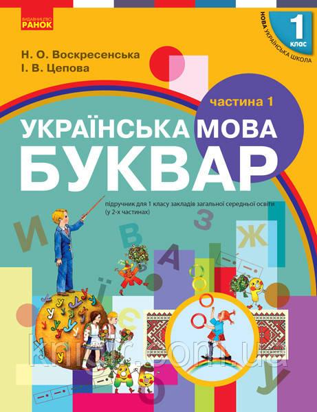 Українська мова. Буквар. 1кл Підручник  в 2-х ч. Ч1