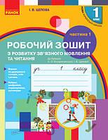 Українська мова  1 кл Р/З з розвитку зв'язного мовл. та чит. у 2-х ч. Ч1 (Цепова)