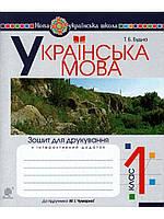 Українська мова 1 кл Зошит для друкування + інтерактивний додаток (Чумарна)