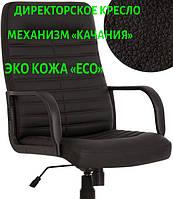 Кресло офисное для руководителей ORMAN KD TILT PL64 на роликах с подлокотниками