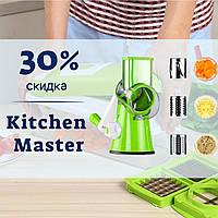 Овощерезка Kitchen Master / мультислайсер