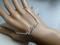 Срібний іменний браслет Юліана Yulyana, фото 1