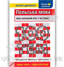 Польська мова увесь шкільний курс у 100 темах Експрес-допомога Нова школа Авт: Русіна О. Вид: АССА