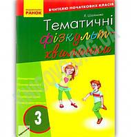 Вчителю початкових класів Тематичні фізкультхвилинки 3 клас Шалімова Ранок