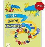 Лепбук до Дня захисника України Люби шануй захищай НУШ Вид: Підручники і посібники