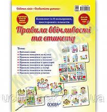 Комплект плакатів Правила ввічливості та етикету Вид: Основа