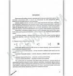 Зошит для контролю навчальних досягнень Математика 6 клас Нова програма Авт: Кравчук В. Вид: Підручники і, фото 2