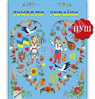 Лепбук Символи України НУШ Вид: Підручники і посібники