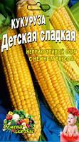 Кукуруза Детская сладкая пакет 10 грамм