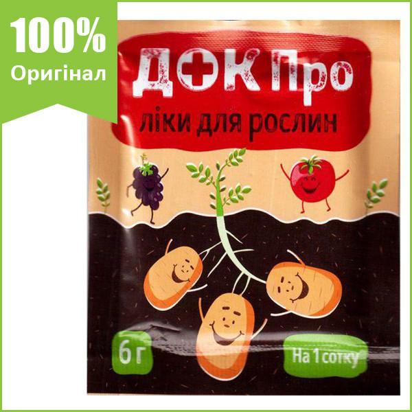 """Фунгицид """"Док Про"""" для картофеля, 36 г, от ALFA Smart Agro (оригинал)"""