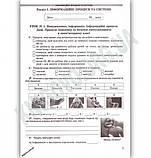 Робочий зошит Інформатика 5 клас Програма 2018 До підручника Ривкінд Й. Авт: Ривкінд Й. Вид: Генеза, фото 2