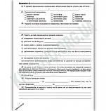 Робочий зошит Інформатика 5 клас Програма 2018 До підручника Ривкінд Й. Авт: Ривкінд Й. Вид: Генеза, фото 3