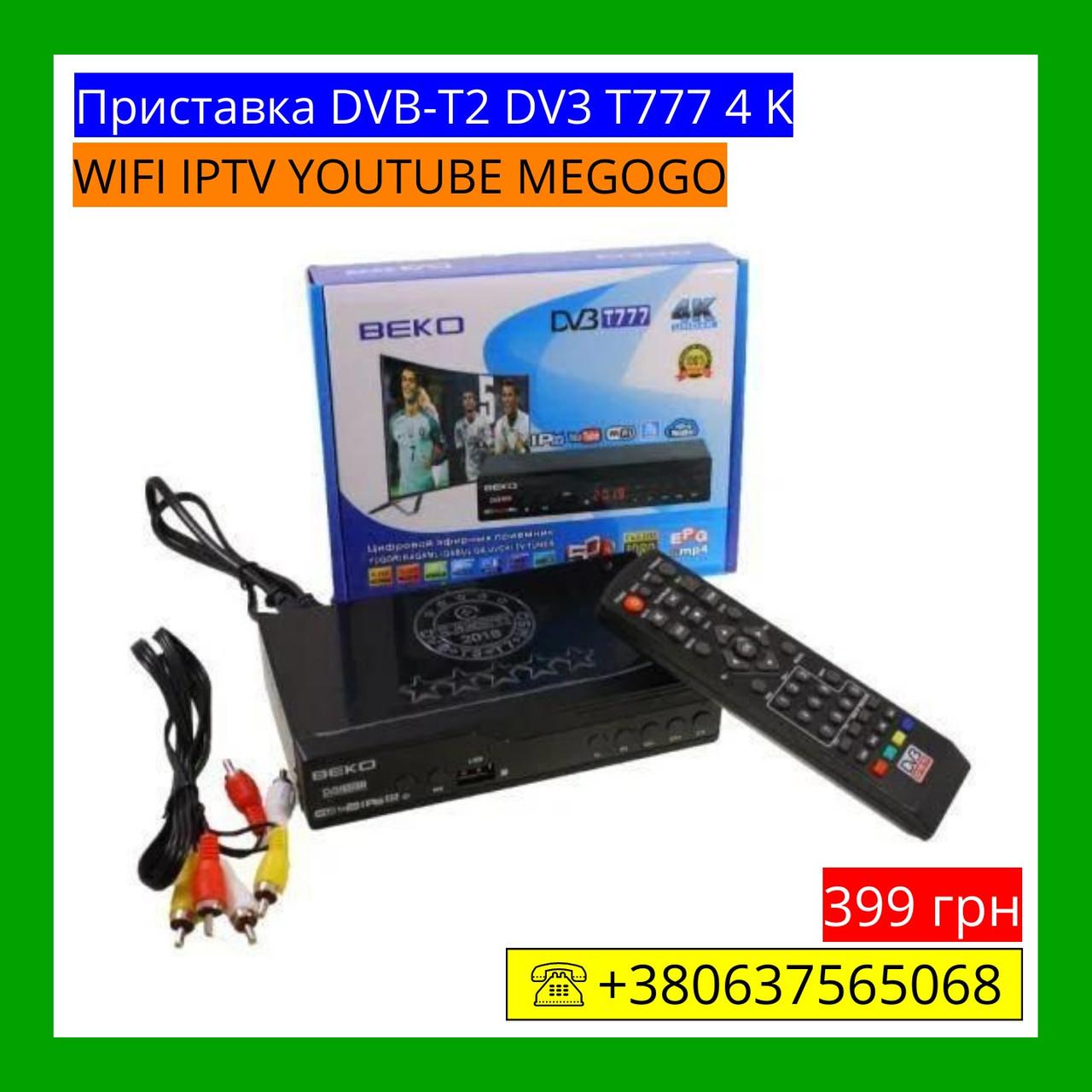 4K Тюнер Т2 HDOpenbox тюнер DV3 T777 / IPTV / YouTube / WIFI /