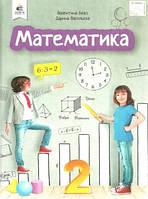 Математика 2 кл Підручник