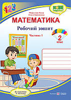 Математика 2 кл Робочий зошит у 2-х ч. Ч.1 (Листопад)