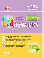 Математика 2 кл Конспекти уроків в 2-х ч. Ч.2 (Листопад)