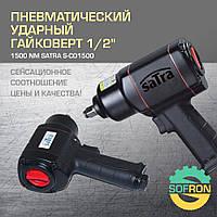 """Гайковерт пневматический ударный 1/2"""" 1500 Nm Satra S-CO1500"""