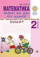 Математика 2 кл Зошит Задачі на рух без нудьги