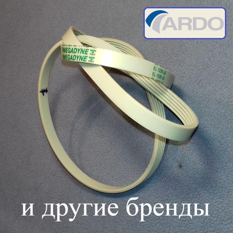 """Поликлиновидный ремень """"MEGADYNE"""" EL 1220 J5 для стиральных машин Ardo"""