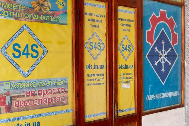 Интернет-магазин спортивных товаров S4S