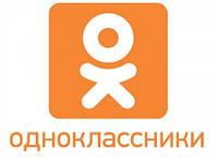Мы в Одноклассниках !!!