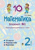 Математика 2кл Зошит 1 Блокнот