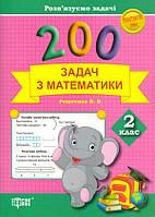 Математика 2кл 200 завдань