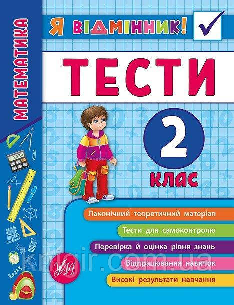 Математика 2 кл Тести Я відмінник
