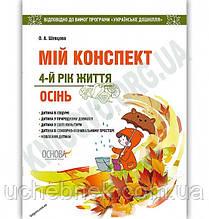 Мій конспект 4-й рік життя Осінь Українське дошкілля Авт: Шевцова О. Вид: Основа