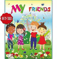 Лепбук My Friends НУШ Вид: Підручники і посібники