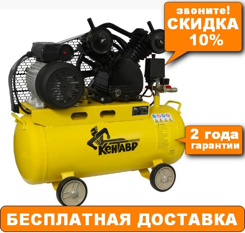 Компрессор КР-5030В (2.3 кВт, 400 л/мин) +БЕСПЛАТНАЯ ДОСТАВКА!