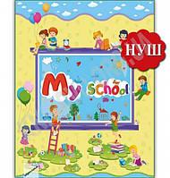 Лепбук My School НУШ Вид: Підручники і посібники