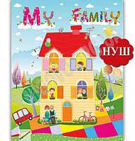 Лепбук My Family НУШ Вид: Підручники і посібники