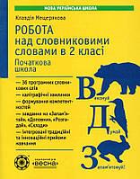 Українська мова 2кл Робота над словниковими словами
