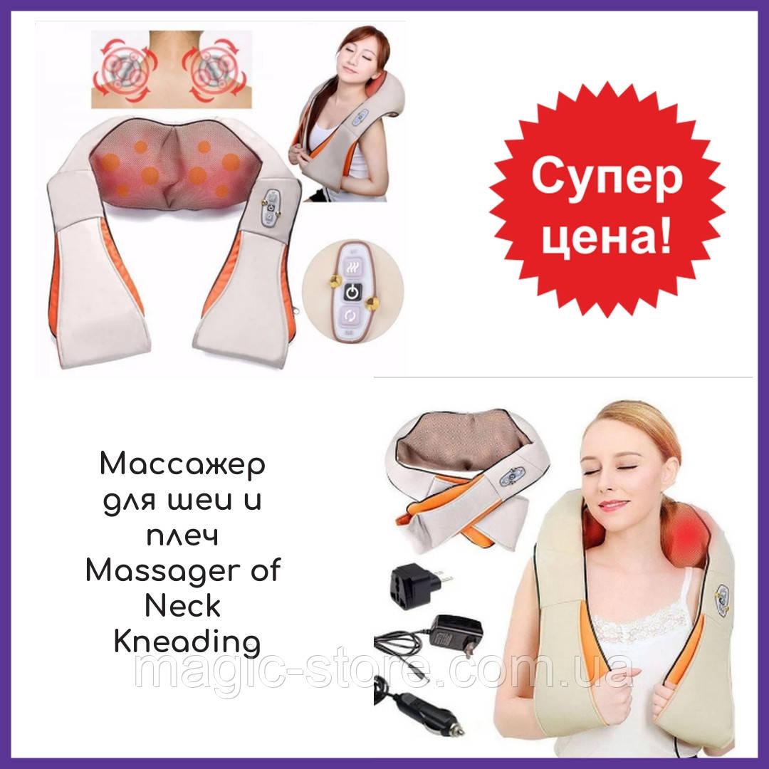 Масажер для шиї і плечей Massager of Neck Kneading